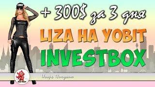 ???? LIZA на Yobit | подводим итоги по InvestBox ????