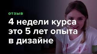 Максим Солдаткин отзывы. Курсы веб-дизайна: 4 недели курса – это 5 лет опыта в дизайне