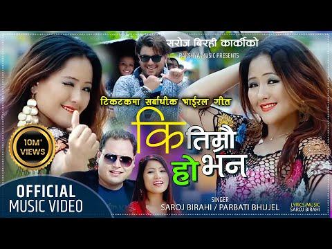 ल हेर्नुहोस् पार्वती राईको बर्षकै बबाल डान्सिङ् भिडियो New Nepali Dancing Lok Dohori Song 2017/2073