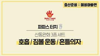 [출산준비 : 예비아빠편 3교시] 산통완화 3종세트 (…