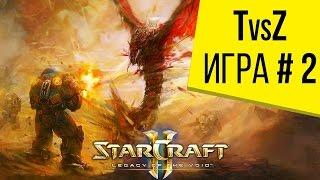 Starcraft 2 LotV - 1 на 1 - Терран против Зерга - Игра 2