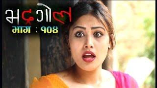 Bhadragol, 17 June 2016, Full Episode 104