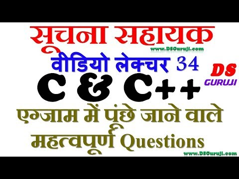 Informatics Assistant   OOPS C++ language in hindi   Important