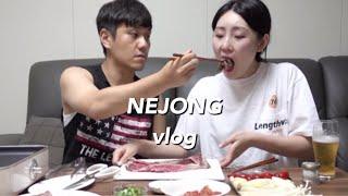네종 브이로그 - 소고기 먹방 브이로그(ft.A4 보토…