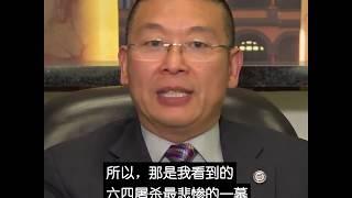 杨建利:坦克车扔催泪瓦斯、开几枪,接着追撤退学生压过去  #口述六四