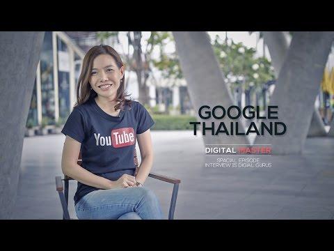 Digital Master Ep.20-1/2 - สัมภาษณ์พิเศษ Google ประเทศไทย