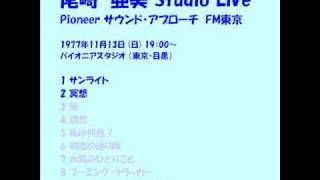 尾崎亜美 - 冥想