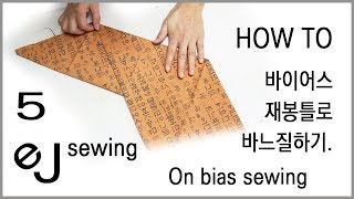(HOW TO..5) 바이어스 재봉틀로 바느질하기/On bias sewing/Bias To sew by sewing machine