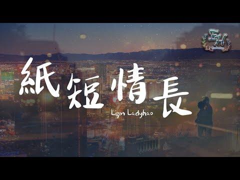 Lizm Ladyhao - 紙短情長『我的故事都是關於你呀。』【動態歌詞Lyrics】