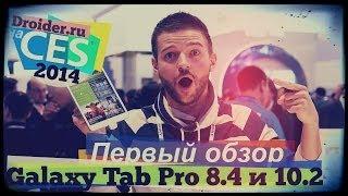 [CES14] Samsung Galaxy Tab Pro 8.4 и 10.2. Первый обзор!