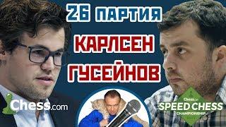 Карлсен - Гусейнов, 26 партия, 1+1. Шахматы Фишера (960) ⚡️Speed chess 2017 🎤 Сергей Шипов ♕ Шахматы