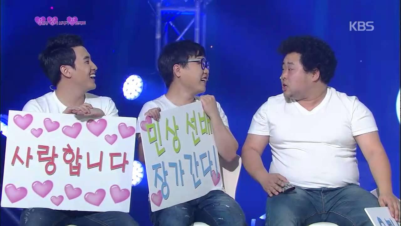 Download 개그콘서트 Gag Concert 유 장 프 20141228