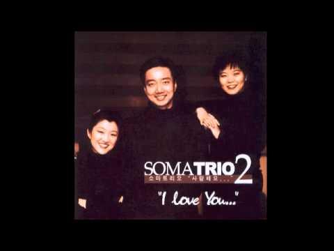 Soma Trio - 하나님은 너를 지키시는 자