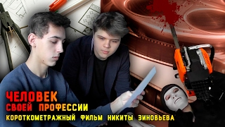 Человек своей Профессии - Короткометражный Фильм Никиты Зиновьева