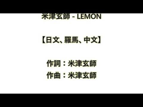 米津玄師 Lemon - アンナチュラル 主題歌【日文、羅馬、中文】