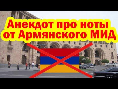 Анекдот про ноты от Армянского МИД