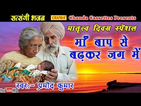 मातृत्व दिवस स्पेशल : माँ बाप से बढ़ कर जग में || Most Popular Satsangi Bhajan