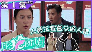 陀槍師姐2021丨第1集加長版精華 人質王宣萱又做人質丨陳豪丨韋家雄