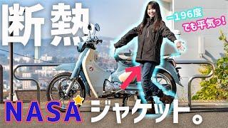 【-196度も防ぐ!?】NASA素材使用の驚異の断熱ウェアが凄い…!【バイク女子】スーパーカブC125と冬ジャケット!