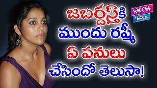 జబర్దస్త్ కి ముందు రష్మీ జీవితం! Anchor Rashmi Gautam Life Before Jabardasth   YOYO Cine Talkies