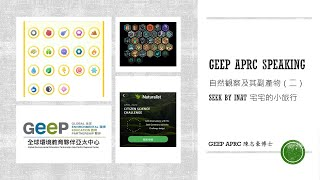 GEEP APRC Speaking   自然觀察及其副產物(二)Seek by iNat 宅宅的小旅行