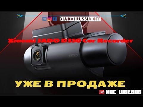 Xiaomi JADO D350 Car видеорегистратор