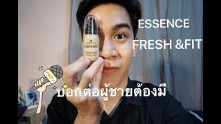 How to บอกต่อผู้ชายต้องมี Essence Fresh&Fit Awake Make Up|Boommie Channel
