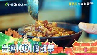 愛心炭火肉燥 軍人世家用美食傳播溫暖 part5 台灣1001個故事|白心儀