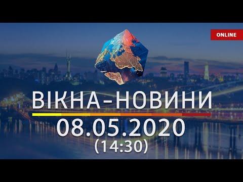 ВІКНА-НОВИНИ. Выпуск новостей от 08.05.2020 (14:30) | Онлайн-трансляция