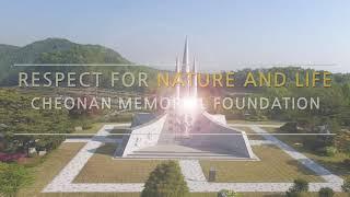 천안공원 홍보영상