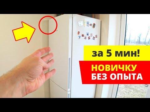 Вопрос: Как перевесить дверь холодильника на другую сторону?