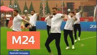 """Парк футбола"" FIFA 2018 открылся на Красной площади - Москва 24"