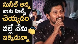 Hero Nani Emotional Words About Sunil | 2 Countries Audio Launch | TFPC
