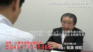 埼玉弁護士会の相続相談3 遺言が無いケース「寄与分」
