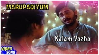 Marupadiyum Tamil Movie Songs | Nalam Vazha Video Song | Revathi | Arvind Swamy | Ilayaraja