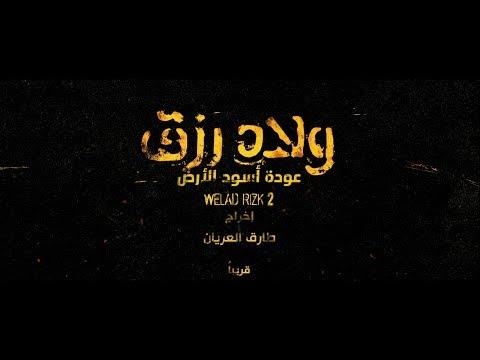 ولاد رزق ٢ - الإعلان التشويقي
