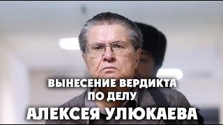 Вынесение вердикта по делу Алексея Улюкаева: прямая трансляция