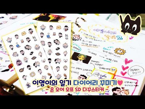 『온 오어 오프』 다이어리 꾸미기🖍 스티커 최초 공개!ㅣ디앤씨웹툰스토어