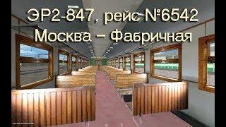 Смотреть видео Trainz: ЭР2-847, рейс №6542, Москва-Казанская — Фабричная, 1981 год онлайн