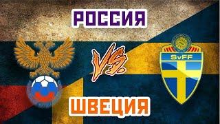 Россия Швеция Разбор состава Швеции