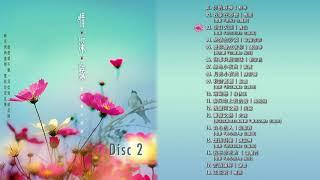 情深緣 - 至愛動人回憶 Disc 2 thumbnail