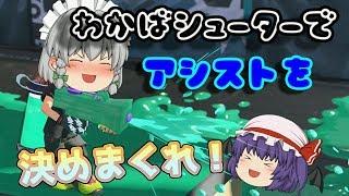 【Switch】もっとスプラトゥーン2やらなイカ?Part 83【ゆっくり実況】