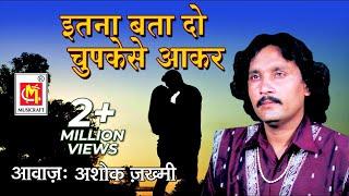 Itna Bata Do Chupke Se Aakar     Ashok Zakhmi      2017 New Song      Musicraft