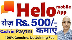 Work from home | Part time job | HELO mobile earning application | freelance | पार्ट टाइम जॉब |