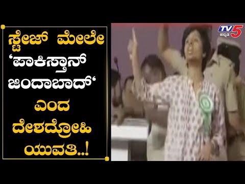 Protester Amulya Leona Shouts 'Pakistan Zindabad' Slogan | TV5 Kannada