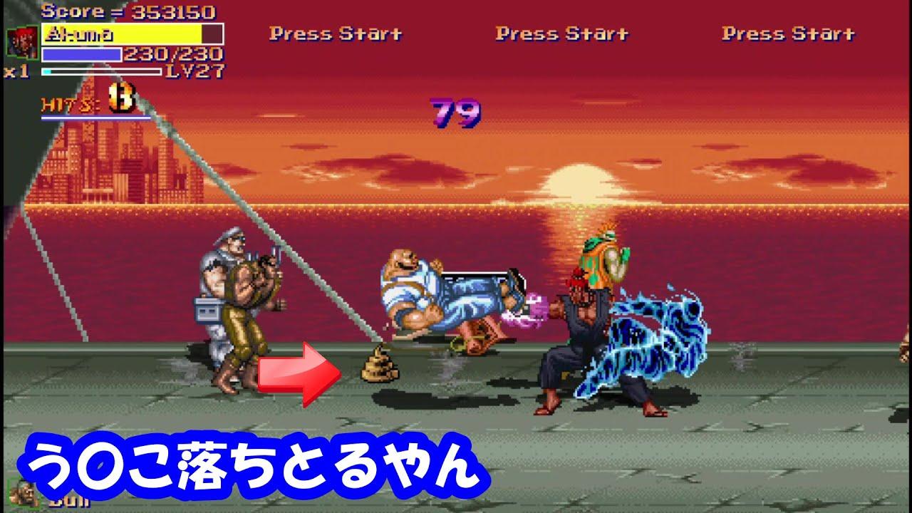 敵を倒すと、稀にう〇こ漏らすの何なん?ストリートファイター x ファイナルファイト 豪鬼でプレイ。Final Fight LNS Akuma(Gouki) play