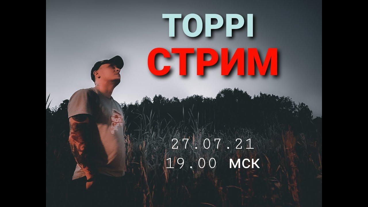 Второй пробный стрим TOPPI