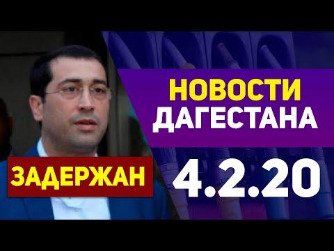 Новости Дагестана 4.2.20