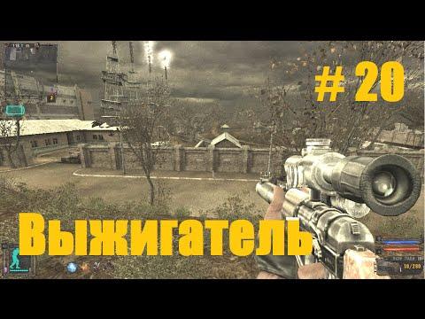 Прохождение СТАЛКЕР Тень Чернобыля - Часть 20: Выжигатель