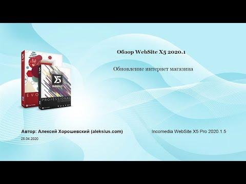 Incomedia WebSite X5 2020.1 – новые возможности
